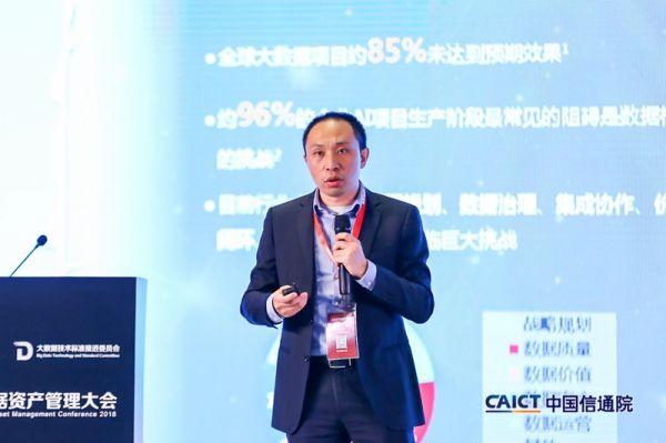 12月13日,2018数据资产管理大会在北京国家会议中